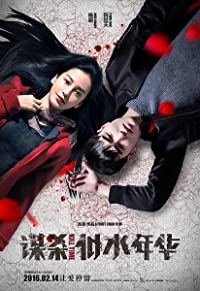 Kill Time (2016)