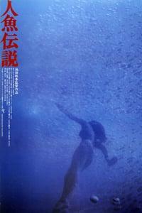 Ningyo densetsu (1984)