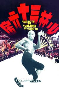 Nonton Film The 36th Chamber of Shaolin (1978) Subtitle Indonesia Streaming Movie Download