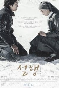 Snow Paths (2015)