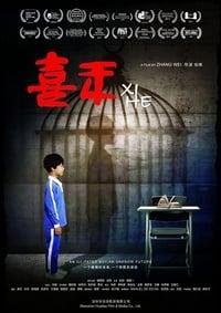 喜禾 (2016)