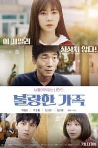 Road Family (2020)