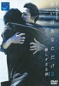 Yasashisugiru kedamono: Omoi wa anatadake ni (2002)