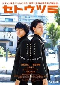 Seto and Utsumi (2016)