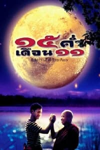 Mekhong Full Moon Party (2002)