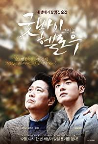 Goodbye and Hello (2015)