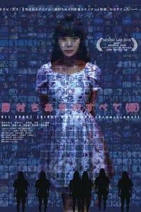 """All About """"Chiaki Mayumura"""" (Provisional) (2020)"""