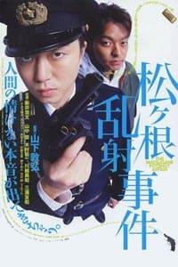 The Matsugane Potshot Affair (2006)