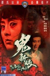 Gui xin niang (1972)
