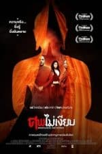 Nonton Film Mindfulness and Murder (2011) Subtitle Indonesia Streaming Movie Download