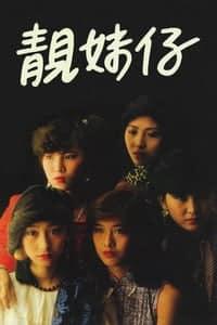 Liang mei zai (1982)