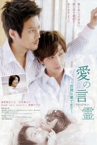 Nonton Film Ai no kotodama: sekai no hatemade (2010) Subtitle Indonesia Streaming Movie Download