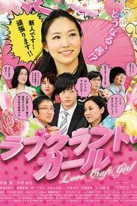 Love-Craft Girl (2013)