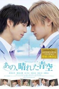 Takumi-kun Series: That, Sunny Blue Sky (2011)