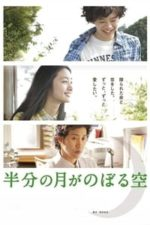 Nonton Film Looking Up at the Half-Moon (2010) Subtitle Indonesia Streaming Movie Download