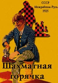 Chess Fever (1925)