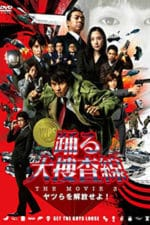 Nonton Film Bayside Shakedown 3: Set the Guys Loose (2010) Subtitle Indonesia Streaming Movie Download