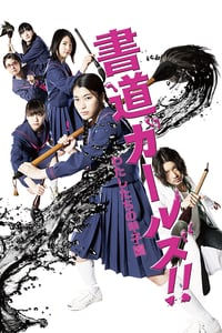 Nonton Film Shodô Girls!! (2010) Subtitle Indonesia Streaming Movie Download