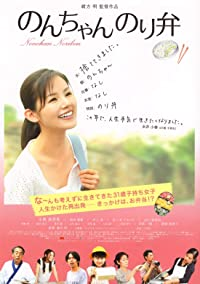 Nonton Film Nonchan noriben (2009) Subtitle Indonesia Streaming Movie Download