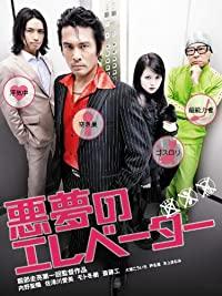 Elevator Trap (2009)