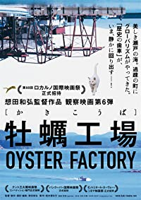 Oyster Factory (2015)