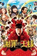 Nonton Film The Apology King (2013) Subtitle Indonesia Streaming Movie Download