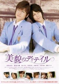 Takumi-kun Series: Bibou no diteiru (2010)