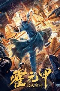 Gong Fu Zong Shi Huo Yuan Jia (2020)