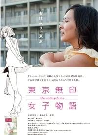Tokyo Nameless Girl's Story (2012)