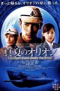 Nonton Film Battle Under Orion (2009) Subtitle Indonesia Streaming Movie Download