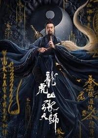 Zhang Sanfeng 2: Tai Chi Master (2020)