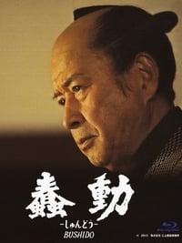 Bushido (2013)