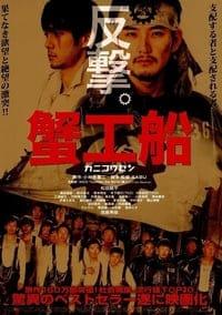 Kanikôsen (2009)