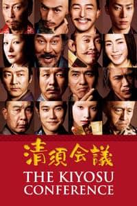 Nonton Film The Kiyosu Conference (2013) Subtitle Indonesia Streaming Movie Download