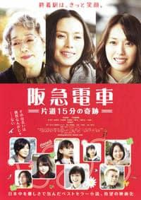 Hankyu Railways – A 15-minute Miracle (2011)
