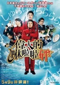 Nonton Film Idainaru, Shurarabon (2014) Subtitle Indonesia Streaming Movie Download