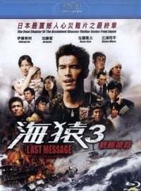 Nonton Film Umizaru 3: The Last Message (2010) Subtitle Indonesia Streaming Movie Download