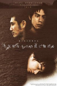 Nonton Film Touching the Skin of Eeriness (2013) Subtitle Indonesia Streaming Movie Download