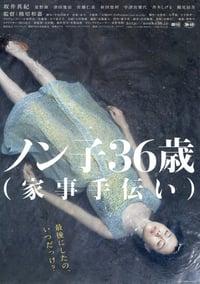 Nonko 36-sai (2008)