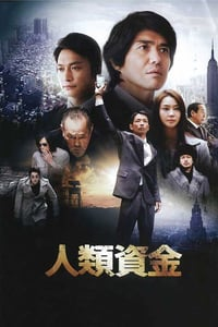 The Human Trust (2013)