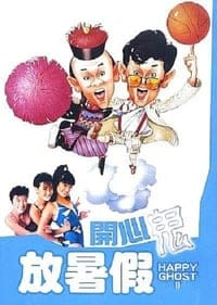 Ka xin gui fang shu jia (1985)