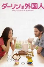 Nonton Film My Darling Is a Foreigner (2010) Subtitle Indonesia Streaming Movie Download