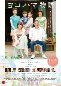 Yokohama Story (2013)