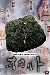 Nonton Film Occult (2009) Subtitle Indonesia Streaming Movie Download