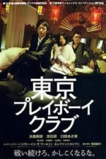 Nonton Film Tokyo Playboy Club (2011) Subtitle Indonesia Streaming Movie Download