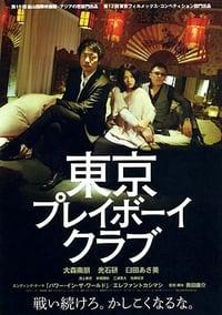 Tokyo Playboy Club (2011)