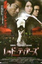 Nonton Film Monster Killer (2011) Subtitle Indonesia Streaming Movie Download