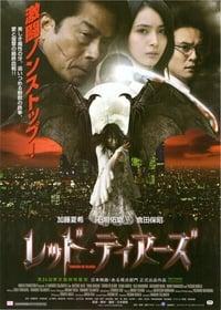 Monster Killer (2011)