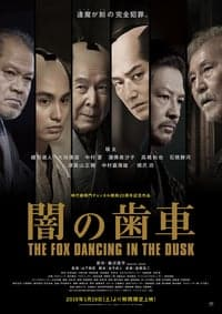 The Fox Dancing in the Dusk (2019)
