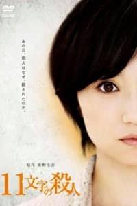 11 moji no satsujin (2011)